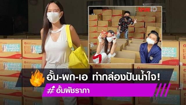 ช่วยอีกแรง! อั้ม-พก-เอ ทำกล่องปันน้ำใจ 2,000 ชุด แจกผู้ได้รับผลกระทบจากโควิด