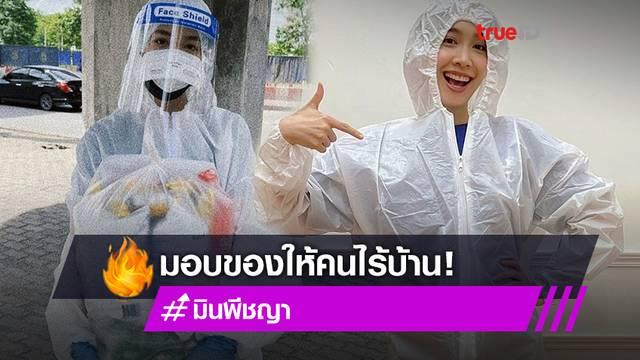 น้ำตาจะไหล! มิน พีชญา ใส่ชุด PPE ตระเวนมอบของให้คนไร้บ้าน