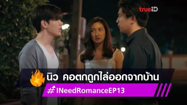 I Need Romance EP.13! นิว คอตกถูก แพนเค้ก ไล่ออกจากบ้าน (มีคลิป)