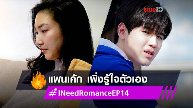 I Need Romance EP.14! แพนเค้ก เพิ่งรู้ใจตัวเอง หลัง เป๊ก เผยความจริงในใจหมดเปลือก