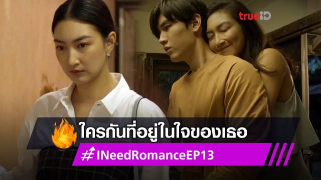 รีวิว I Need Romance EP.13! แพนเค้ก-นิว ปะทะความรู้สึก ใครกันที่อยู่ในใจของเธอ