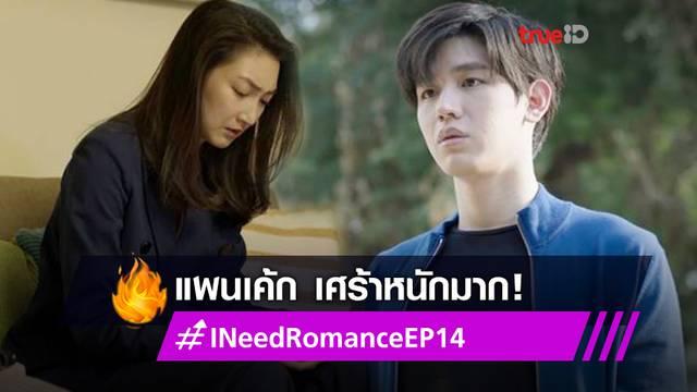 รีวิว I Need Romance EP.14! แพนเค้ก เศร้าหนักในวันที่ไร้ นิว เคียงข้าง