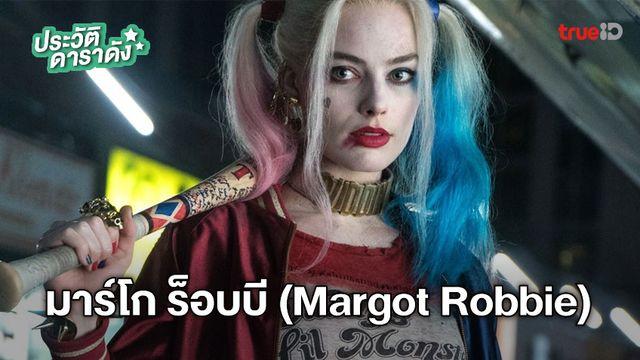 ประวัติ มาร์โก ร็อบบี (Margot Robbie) ผู้รับบท ฮาร์ลีย์ ควินน์ (Harley Quinn)