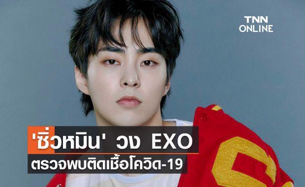 นักร้องหนุ่ม 'ซิ่วหมิน' สมาชิกวง EXO ตรวจพบติดเชื้อโควิด-19