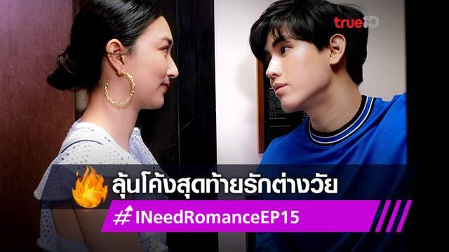 I Need Romance EP.15! แพนเค้ก เร่งปรับความเข้าใจ นิว ชวนลุ้นโค้งสุดท้ายรักต่างวัย (มีคลิป)