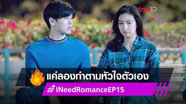 รีวิว I Need Romance EP.15! นิว ใจแข็งรอ แพนเค้ก ทำตามหัวใจต้องการ