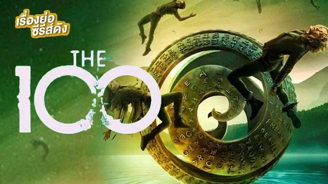 The 100 Season 7 (100 ชีวิต กู้วิกฤติจักรวาล ปี 7) ช่อง MONO29