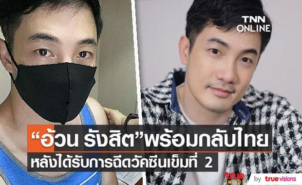 """""""อ้วน รังสิต"""" เตรียมกลับไทยหลังฉีดวัคซีนเข็ม 2  (มีคลิป)"""