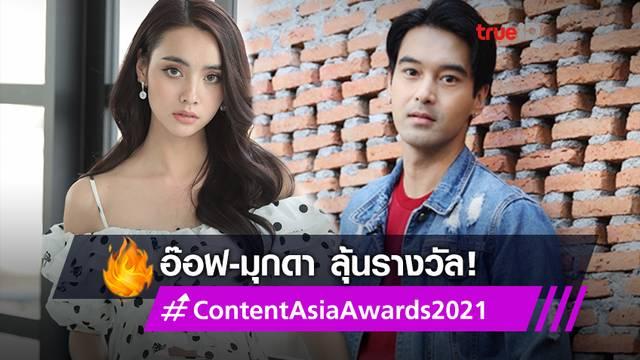 ลุ้นแทน! อ๊อฟ-มุกดา เข้าชิงรางวัลนักแสดงนำยอดเยี่ยม จาก Content Asia Awards 2021