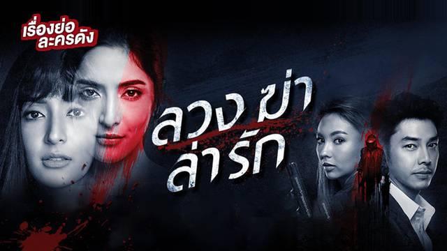 ลวง ฆ่า ล่า รัก ช่อง PPTV HD (ตอนล่าสุด)