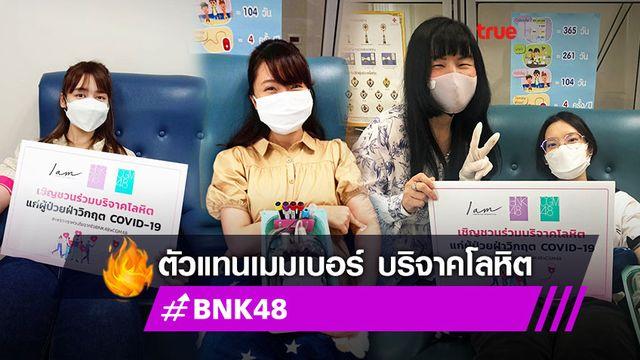 ครูปิ๋ม นำทีมตัวแทน เมมเบอร์ BNK48 ชวนบริจาคเลือด ช่วยวิกฤตการขาดแคลนโลหิตเพื่อผู้ป่วย