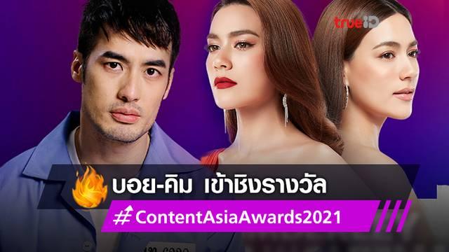 ลุ้นตาม! บอย-คิม นำทีมละครช่อง 3 ลุ้นรางวัลจาก ContentAsia Awards 2021