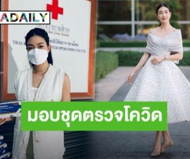 """""""แพนเค้ก"""" มอบชุดตรวจโควิด19 ผ่านสภากาชาดไทย ให้ประชาชน ตรวจคัดกรองด้วยตนเอง"""