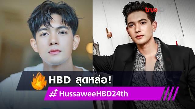 HBD สุดหล่อ! เข้ม หัสวีร์ แฮปปี้รับวันเกิด แฟนร่วมอวยพรผ่าน #HussaweeHBD24th