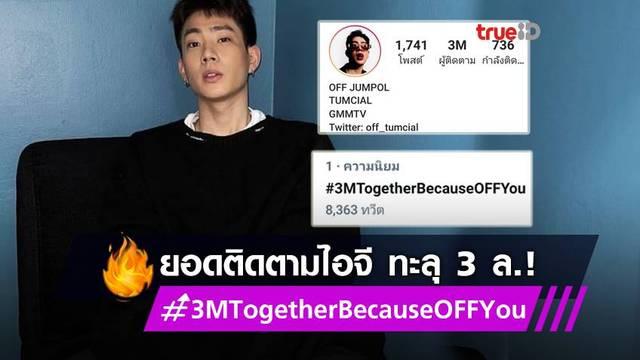 นับวันยิ่งฮอต! ออฟ จุมพล ยอดติดตามไอจีทะลุ 3 ล้าน แฟน ๆ ร่วมยินดีติดแฮชแท็ก #3MTogetherBecauseOFFYou