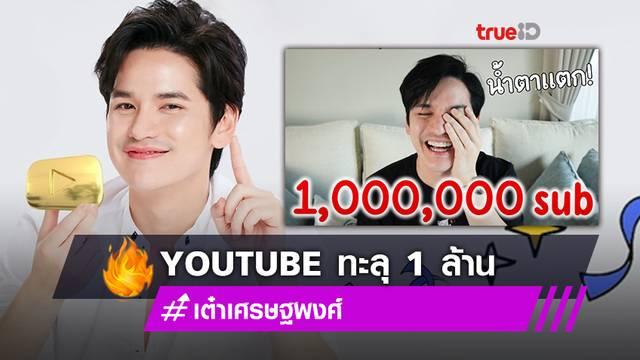 ล้านแล้วจ้า!! เต๋า เศรษฐพงศ์ ยอดติดตาม Youtube ทะลุ 1 ล้าน (มีคลิป)