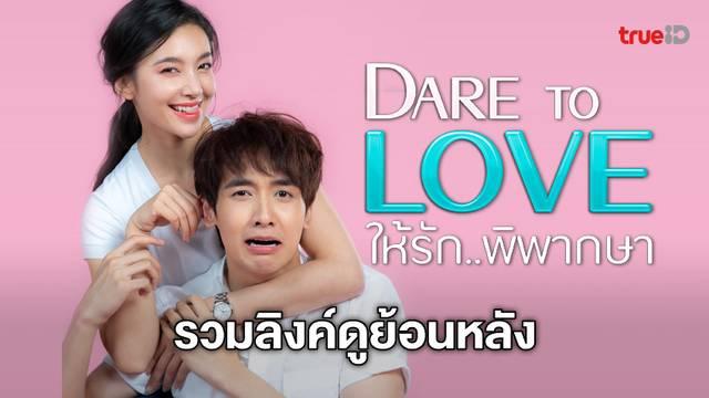 รวมลิงค์ดูย้อนหลังละคร ให้รักพิพากษา Dare To Love ช่อง 3HD ทุกตอน