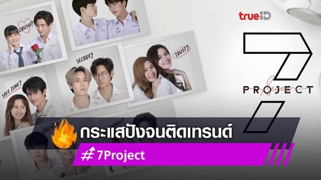 รอดูเลย!! 7Project ปล่อยตัวอย่างเต็มครั้งแรก ติดเทรนด์ทวิตเตอร์อันดับ 1