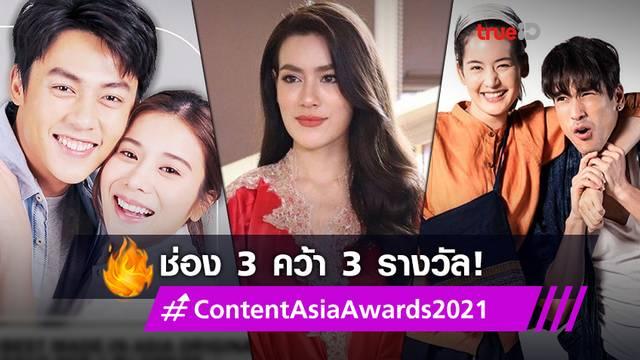 เวรี่กู๊ด! ช่อง 3 ซิว 3 รางวัลยอดเยี่ยมจาก ContentAsia Awards 2021