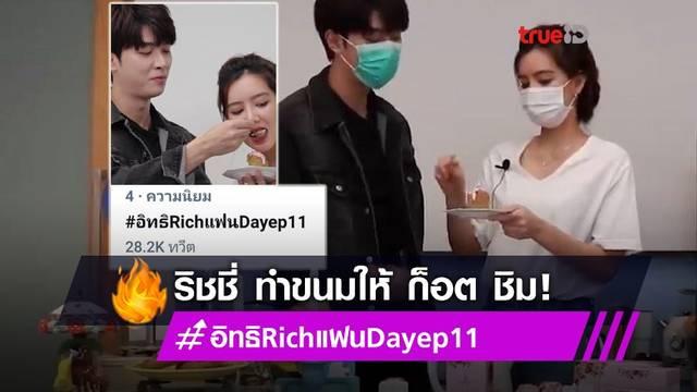 ชื่นมื่น! ริชชี่ ทำขนมให้ ก็อต ชิม หวานจนแฮชแท็ก #อิทธิRichแฟนDayep11 ติดเทรนด์ทวิตเตอร์ (มีคลิป)