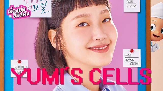 ซีรีส์เกาหลี Yumi's Cells (ตอนล่าสุด)