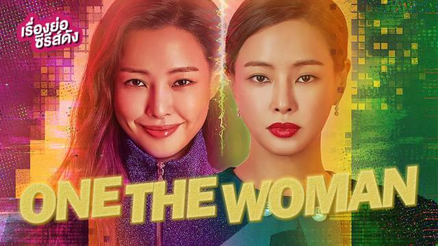 ซีรีส์เกาหลี One the Woman (ตอนล่าสุด)