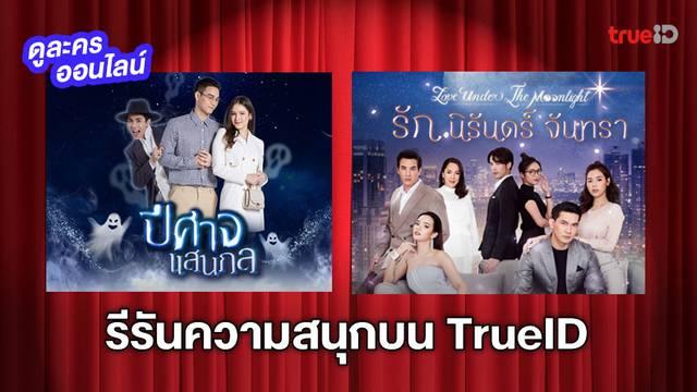 ละครผีที่มีรอยยิ้ม! ช่อง 3 ส่งละครดัง 2 เรื่อง รีรันความสนุกบน TrueID