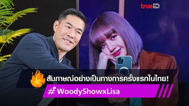 'ลิซ่า BLACKPINK' สัมภาษณ์อย่างเป็นทางการครั้งแรกในไทย เล่าถึงตัวตนและเบื้องหลังอัลบั้มเดี่ยว 'Lalisa' (มีคลิป)