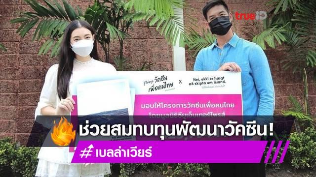 คู่บุญ! เวียร์-เบลล่า นำเงินบริจาค จากการทำโฟโต้บุ๊ก กว่า 4 แสน  สมทบทุนพัฒนาและผลิตวัคซีนเพื่อคนไทย