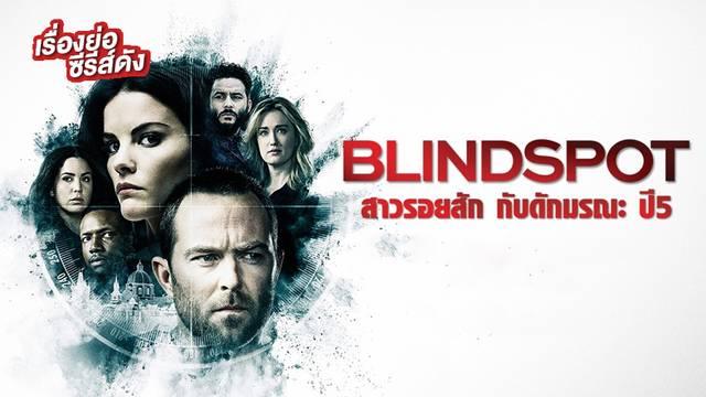 Blindspot Season 5 (สาวรอยสัก กับดักมรณะ ปี 5) ช่อง MONO29
