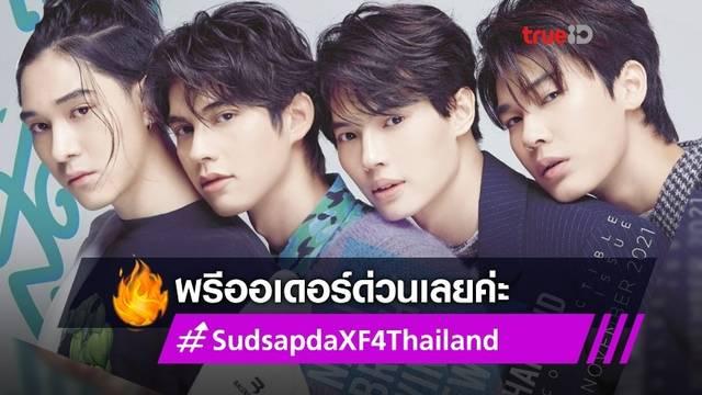 พรีออเดอร์ด่วน! ไบร์ท-วิน-ดิว-นานิ แก๊ง F4 Thailand ขึ้นปกนิตยสาร ละมุนทั้งแผงแน่นอน!