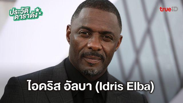 ประวัติ ไอดริส อัลบา (Idris Elba)