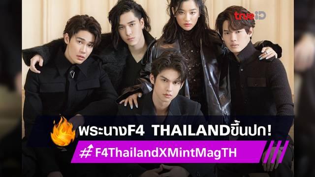 เท่ยกทีม! พระนางจาก F4 Thailand ไบร์ท-วิน-ดิว-นานิ-ตู ขึ้นบนปกนิตยสารดัง เตรียมออเดอร์ด่วน!