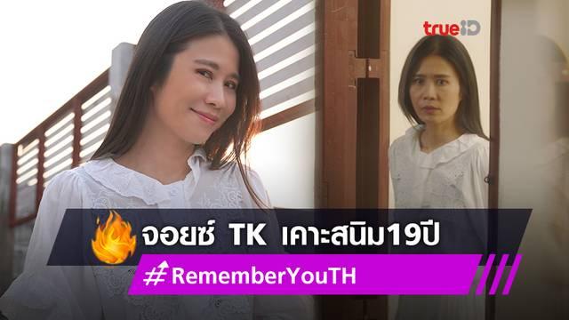 เคาะสนิม19 ปี! จอยซ์ TK โผล่ร่วมงาน Remember You คือเธอ สาวผู้กุมประวัติของฆาตกร