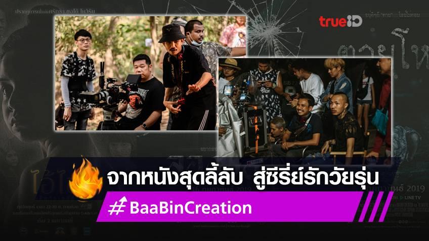 Baabin Creation