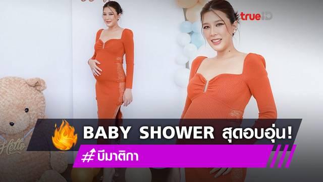 คุณแม่สวยมาก! บี มาติกา ขอบคุณเพื่อนเซอร์ไพรส์จัด Baby Shower สุดอบอุ่น