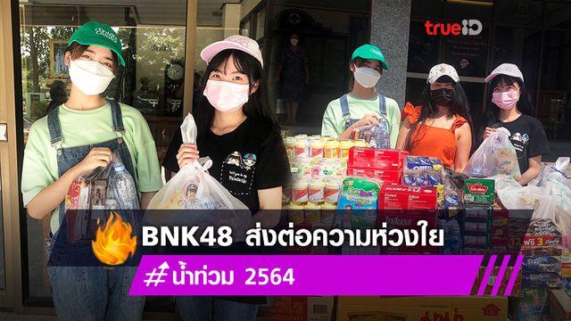 ครูปิ๋ม ชิไฮนิน เจน ไข่มุก ตัวแทน BNK48 ส่งต่อความห่วงใย เพื่อช่วยเหลือผู้ประสบภัยน้ำท่วม