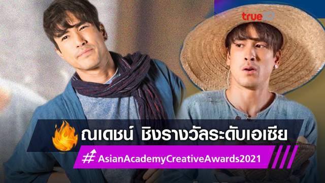 ที่สุดของคนบันเทิง! ณเดชน์ เข้ารอบสุดท้าย ชิงรางวัล Asian Academy Creative Awards 2021