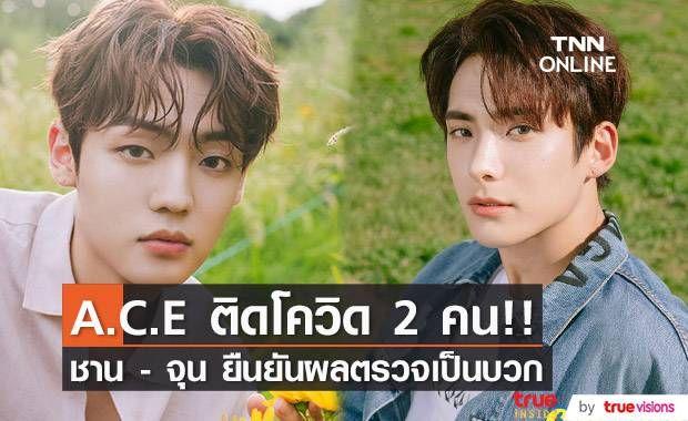 ติดโควิดแล้ว 2 คน!! ยืนยัน ชาน - จุน A.C.E ผลตรวจเป็นบวก