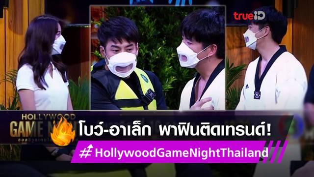 ชงกันเข้ม! โบว์-อาเล็ก ทำ Hollywood Game Night Thailand ฟินติดเทรนด์ยูทูบ ทั้งสนุก ทั้งเขิน (มีคลิป)