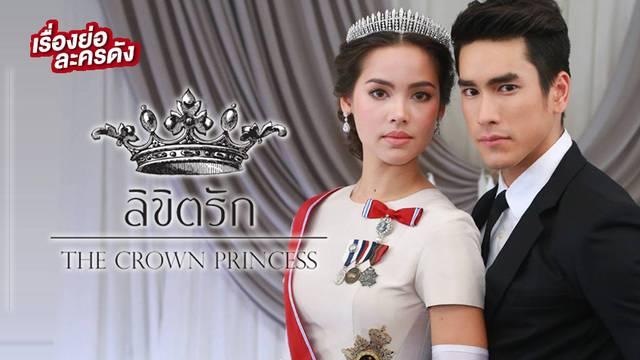 ลิขิตรัก The Crown Princess ช่อง 3HD