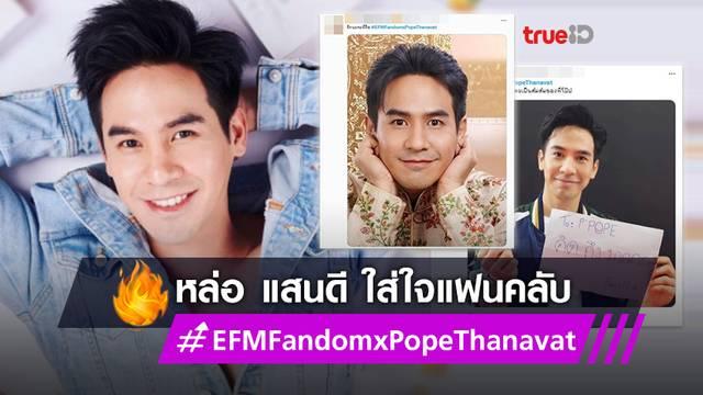 แพ้คนใส่ใจ!! แฟนคลับขออวยยศ โป๊ป ธนวรรธน์ ดัน #EFMFandomxPopeThanavat ขึ้นเทรนด์ฮิต