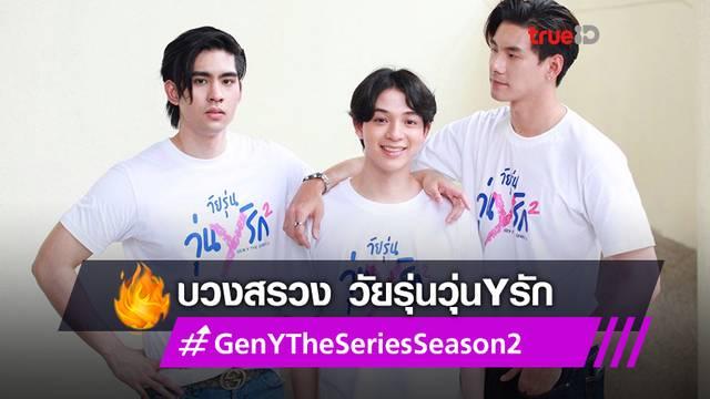ดุล-บาส-บิ๊ก นำทีมบวงสรวงยิ่งใหญ่ Gen Y The Series Season 2