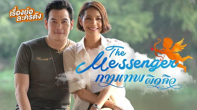 The Messenger กามเทพผิดคิว ช่อง PPTV HD (ตอนแรก)