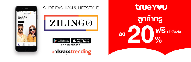 Zilingo (ซิลิงโก้)