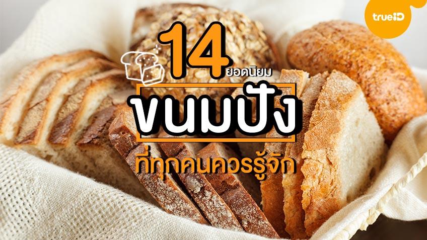ขนมปังแต่ละชนิด ขนมปังธัญพืช ขนมปัง