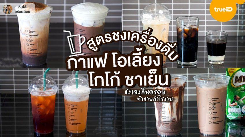 สูตรเครื่องดื่ม สร้างอาชีพ กาแฟรถเข็น โอเลี้ยง โกโก้ กาแฟเย็น ชาเย็น อร่อยแบบต้นทุนน้อย