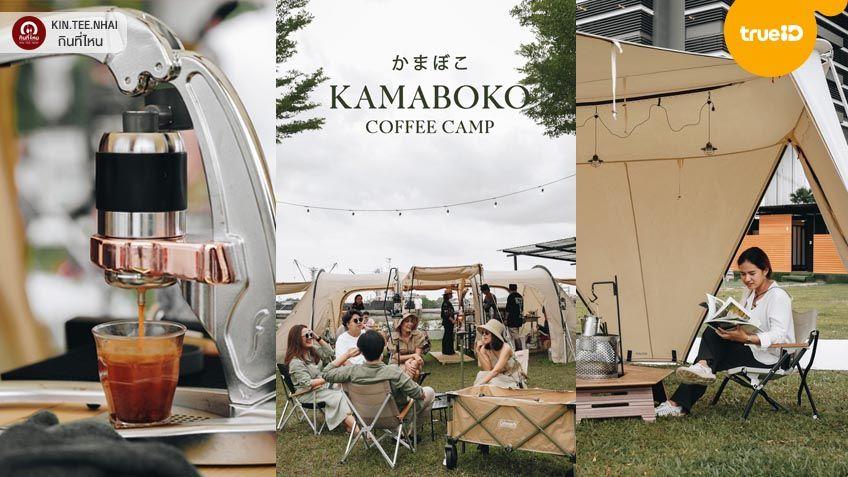 คาเฟ่เปิดใหม่ Kamaboko Coffee Camp จิบกาแฟริมแม่น้ำชิล ได้ฟีลแคมป์ปิ้ง