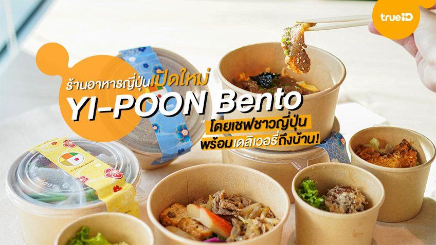 YI-POON Bentò อาหารญี่ปุ่นสไตล์เบนโตะ เปิดใหม่ จากเชฟญี่ปุ่น พร้อมเดลิเวอรี่ถึงบ้าน!