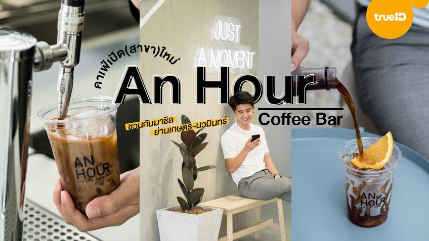 คาเฟ่เปิดใหม่ ร้านกาแฟ เกษตร-นวมิทร์